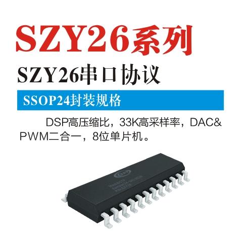 SZY26